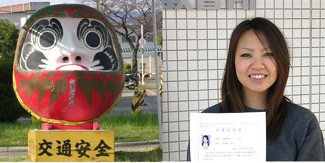 卒業証明書を受け取ったら、運転免許試験場へ 教習所を卒業したら運転免許...  京都府京都市の普